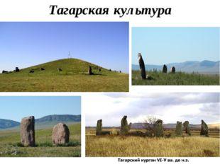 Тагарская культура