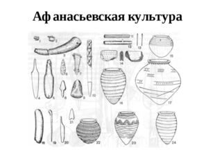Афанасьевская культура Рис. 39. Инвентарь афанасьевской культуры: 1—2 — медн