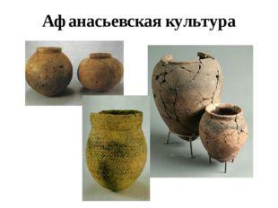 Афанасьевская культура