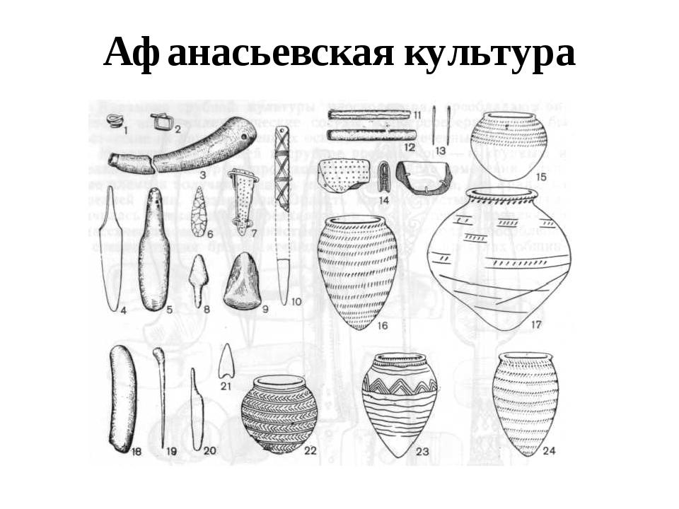 Афанасьевская культура Рис. 39. Инвентарь афанасьевской культуры: 1—2 — медн...