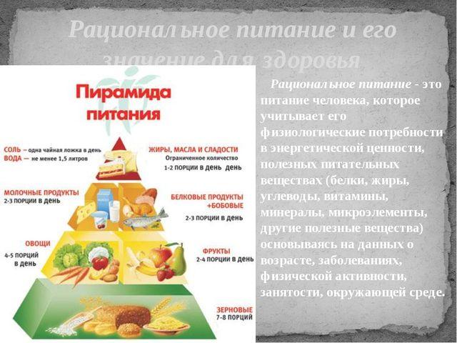 Рациональное питание и его значение для здоровья Рациональное питание - это п...