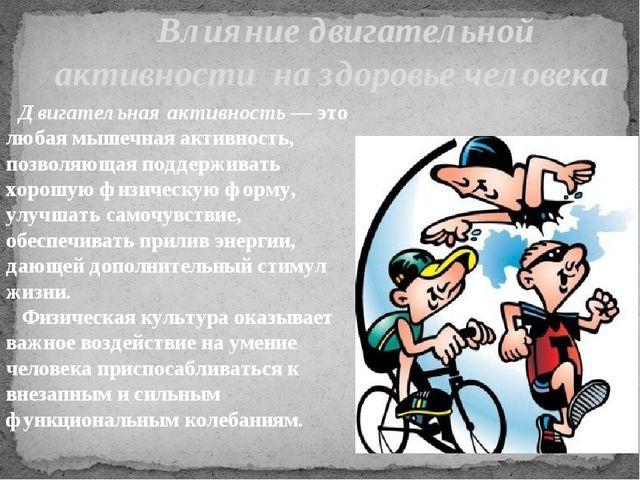 Влияние двигательной активности на здоровье человека Двигательная активность...