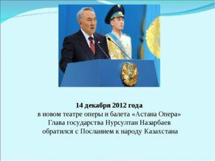 14 декабря 2012 года в новом театре оперы и балета «Астана Опера» Глава госу