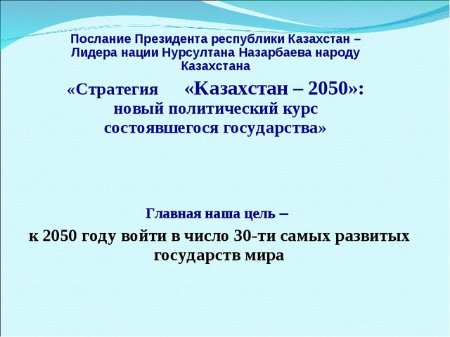 Послание Президента республики Казахстан – Лидера нации Нурсултана Назарбаев...