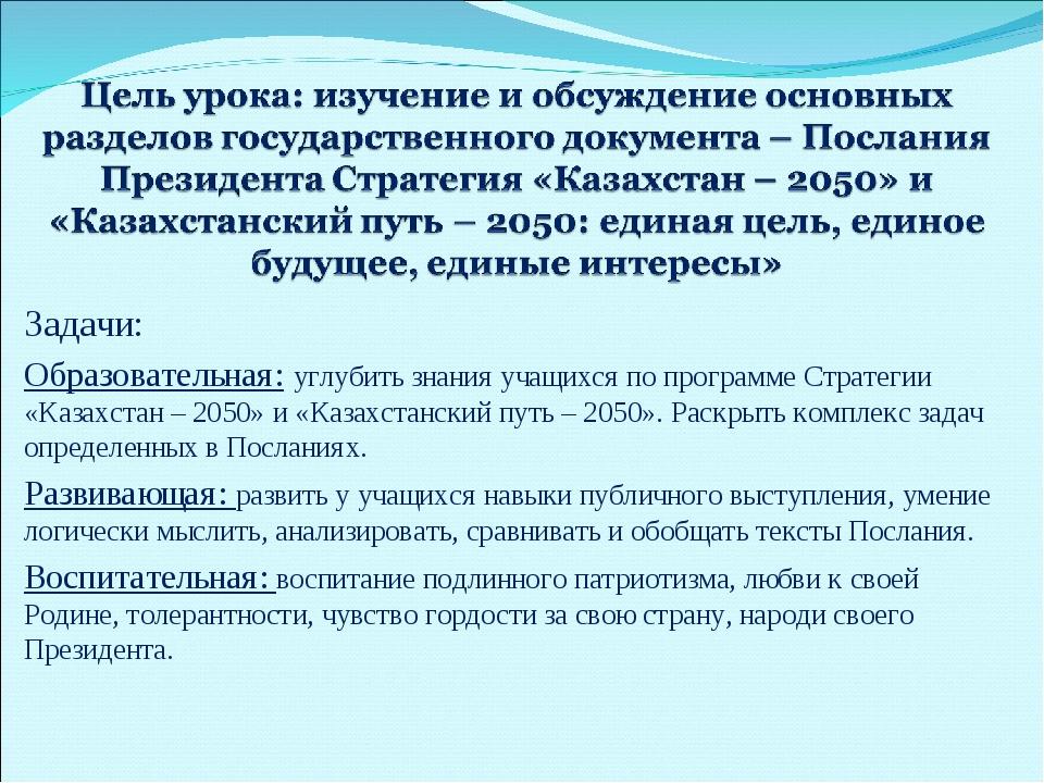 Эссе на тему стратегия казахстан 2050 4352