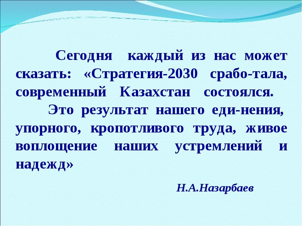 Сегодня каждый из нас может сказать: «Стратегия-2030 срабо-тала, современный...