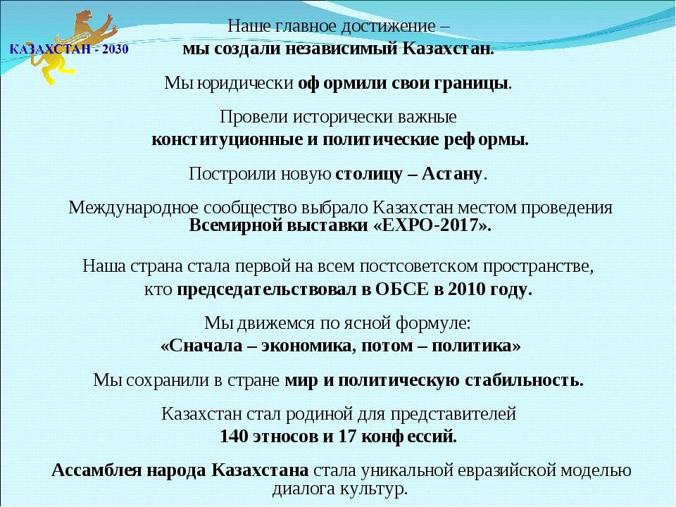 Наше главное достижение – мы создали независимый Казахстан. Мы юридически офо...