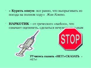 « Курить опиум- все равно, что выпрыгивать из поезда на полном ходу» Жан Кокт
