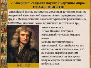 « Завершил создание научной картины мира». ИСААК НЬЮТОН он изложил закон всем