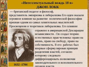 Просвещения и теоретиков либерализма. Его влияние 1632 -1704 «Интеллектуальн
