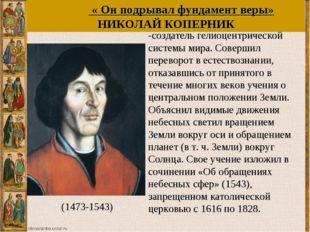 Коперник Н. польский астроном, -создатель гелиоцентрической системы мира. Сов