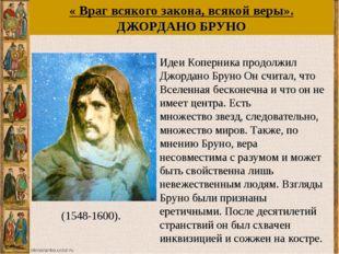 « Враг всякого закона, всякой веры». ДЖОРДАНО БРУНО Идеи Коперника продолжил