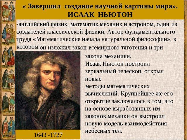 « Завершил создание научной картины мира». ИСААК НЬЮТОН он изложил закон всем...