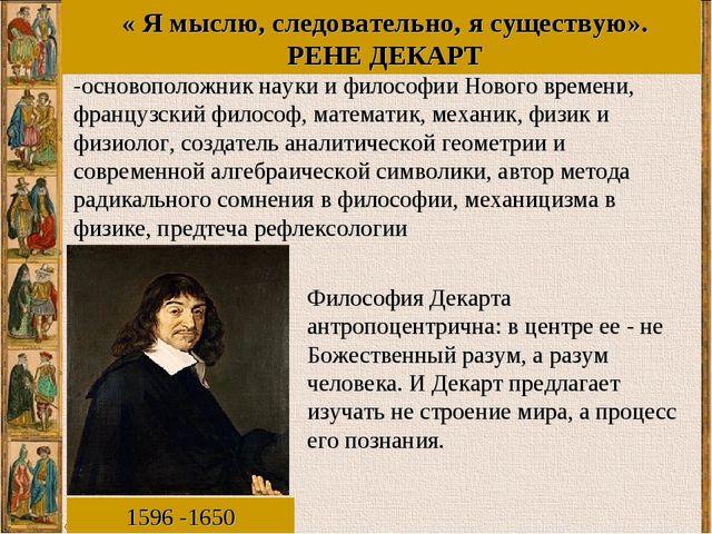 « Я мыслю, следовательно, я существую». РЕНЕ ДЕКАРТ -основоположник науки и...