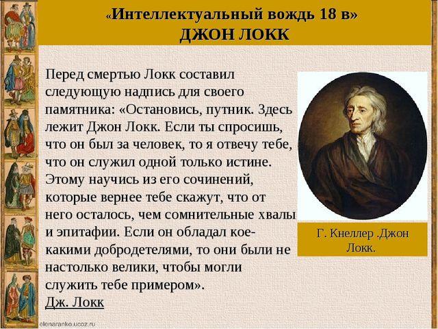 Перед смертью Локк составил следующую надпись для своего памятника: «Останови...