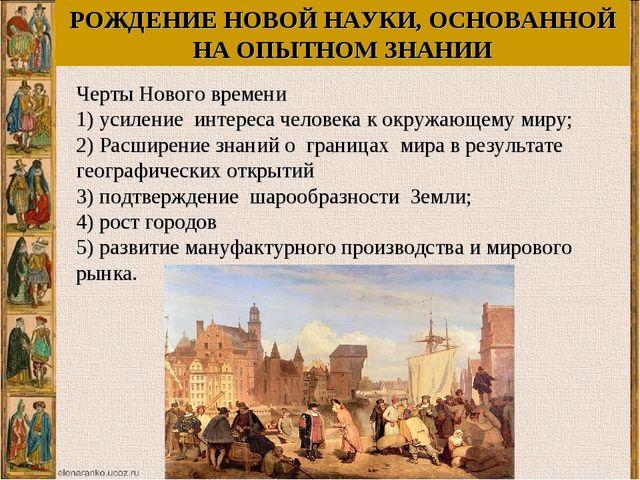 Черты Нового времени 1) усиление интереса человека к окружающему миру; 2) Рас...