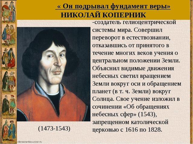 Коперник Н. польский астроном, -создатель гелиоцентрической системы мира. Сов...