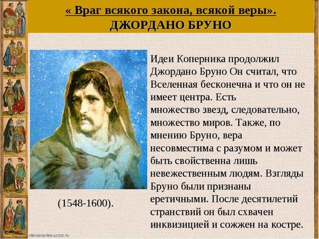 « Враг всякого закона, всякой веры». ДЖОРДАНО БРУНО Идеи Коперника продолжил...
