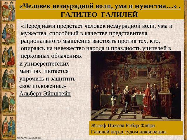 Жозеф-Николя Робер-Флёри Галилей перед судом инквизиции. «Человек незаурядной...