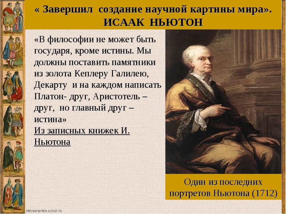 «В философии не может быть государя, кроме истины. Мы должны поставить памятн...