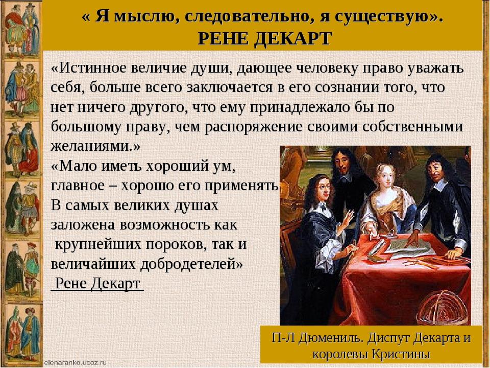 П-Л Дюмениль. Диспут Декарта и королевы Кристины « Я мыслю, следовательно, я...