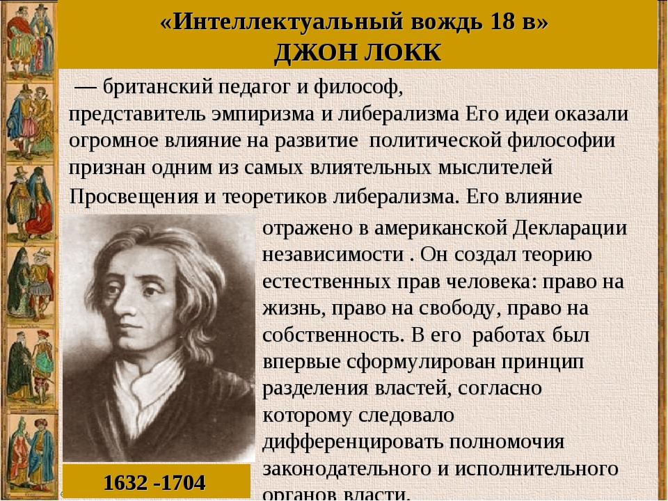 Просвещения и теоретиков либерализма. Его влияние 1632 -1704 «Интеллектуальн...
