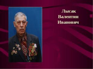 Лысак Валентин Иванович