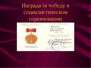 Награда за победу в социалистическом соревновании
