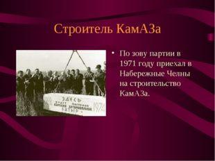 Строитель КамАЗа По зову партии в 1971 году приехал в Набережные Челны на стр