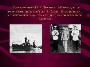 . Из воспоминаний В.И. Лысакв:В 1946 году, к нам в город Севастополь прибыл И