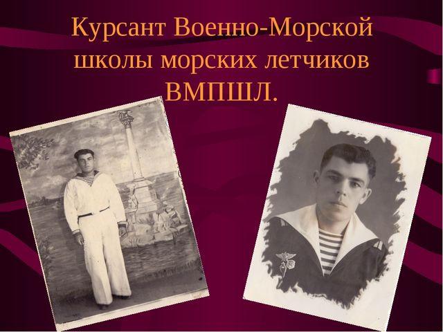 Курсант Военно-Морской школы морских летчиков ВМПШЛ.