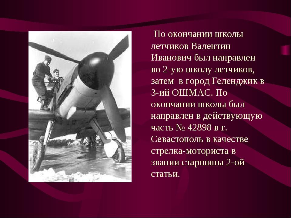 По окончании школы летчиков Валентин Иванович был направлен во 2-ую школу ле...