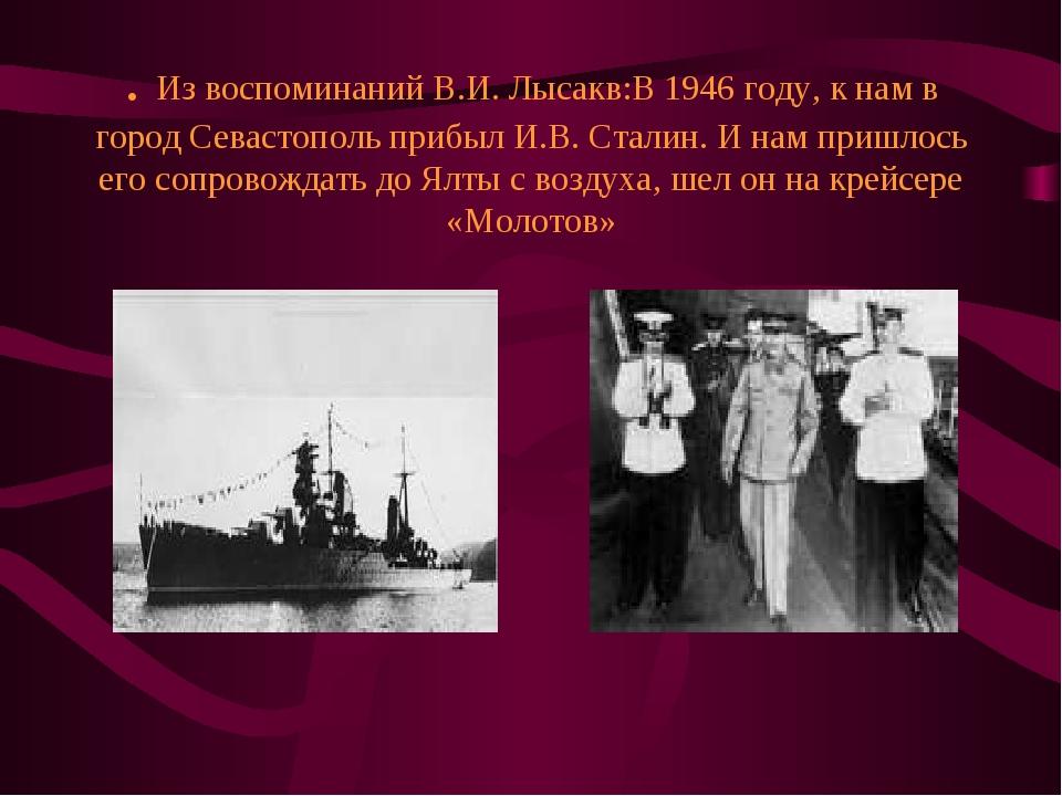 . Из воспоминаний В.И. Лысакв:В 1946 году, к нам в город Севастополь прибыл И...