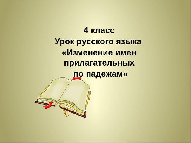4 класс Урок русского языка «Изменение имен прилагательных по падежам»