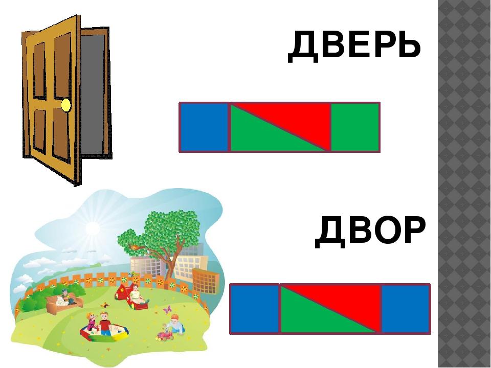 ДВЕРЬ ДВОР