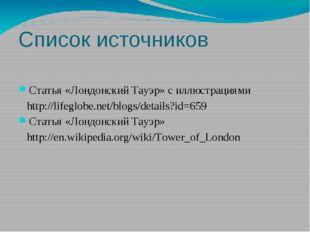 Список источников Статья «Лондонский Тауэр» с иллюстрациями http://lifeglobe.