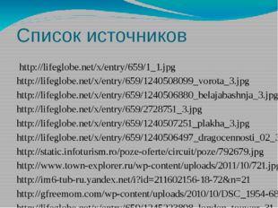 Список источников http://lifeglobe.net/x/entry/659/1_1.jpg http://lifeglobe.n