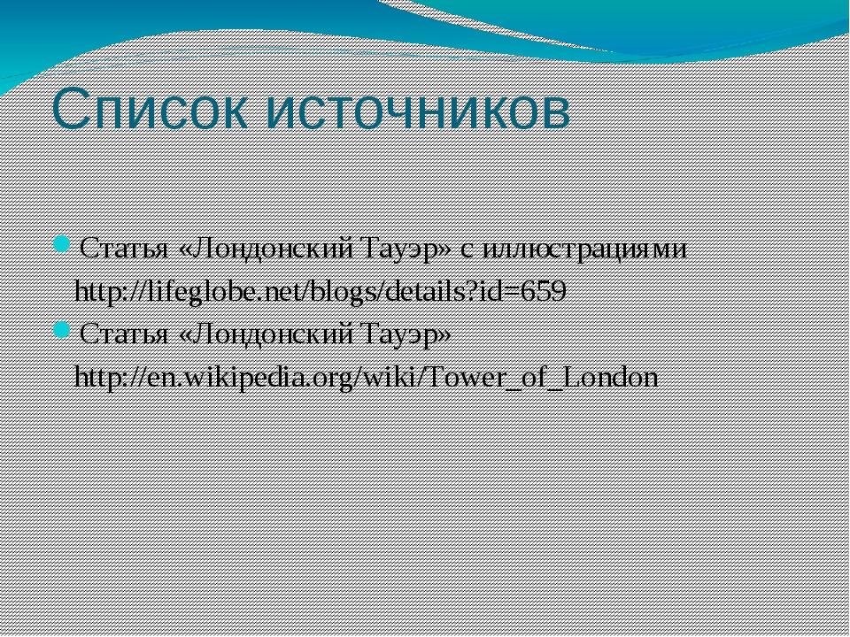 Список источников Статья «Лондонский Тауэр» с иллюстрациями http://lifeglobe....