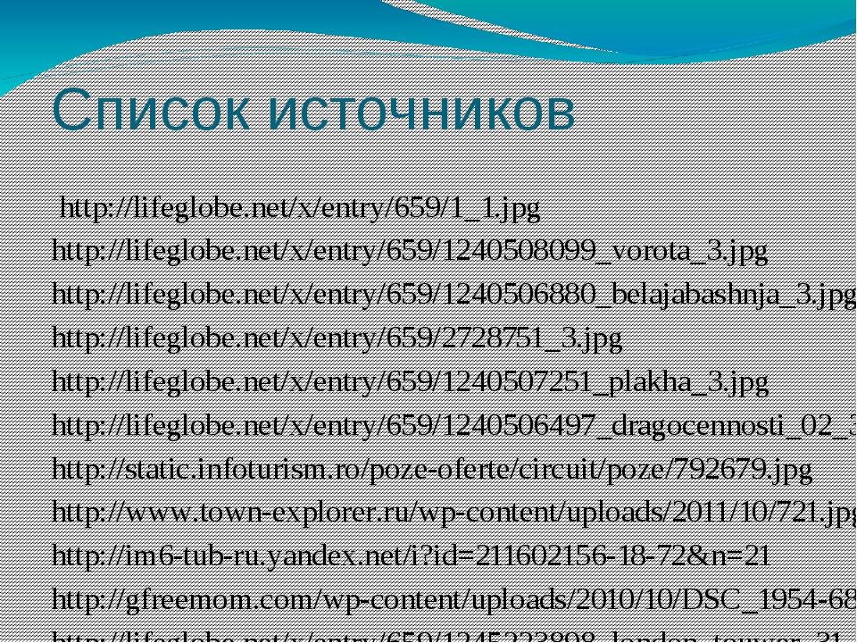 Список источников http://lifeglobe.net/x/entry/659/1_1.jpg http://lifeglobe.n...
