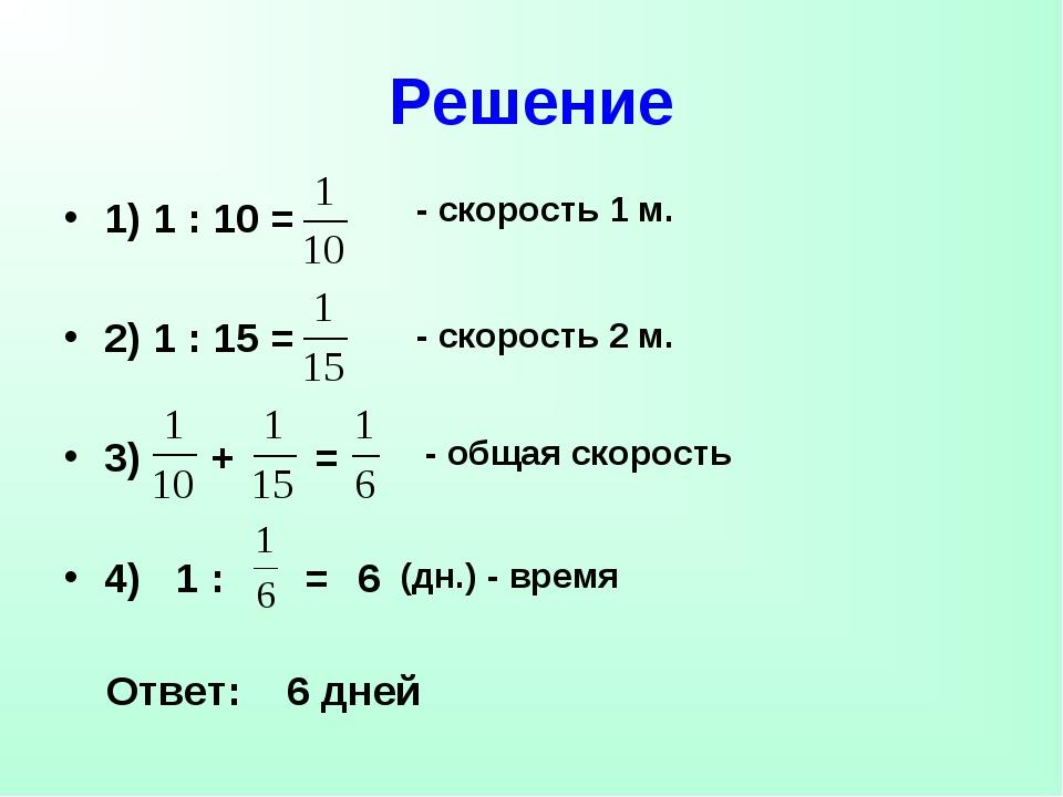 Решение 1) 1 : 10 = 2) 1 : 15 = 3) + = 4) 1 : = 6 - скорость 1 м. - скорость...