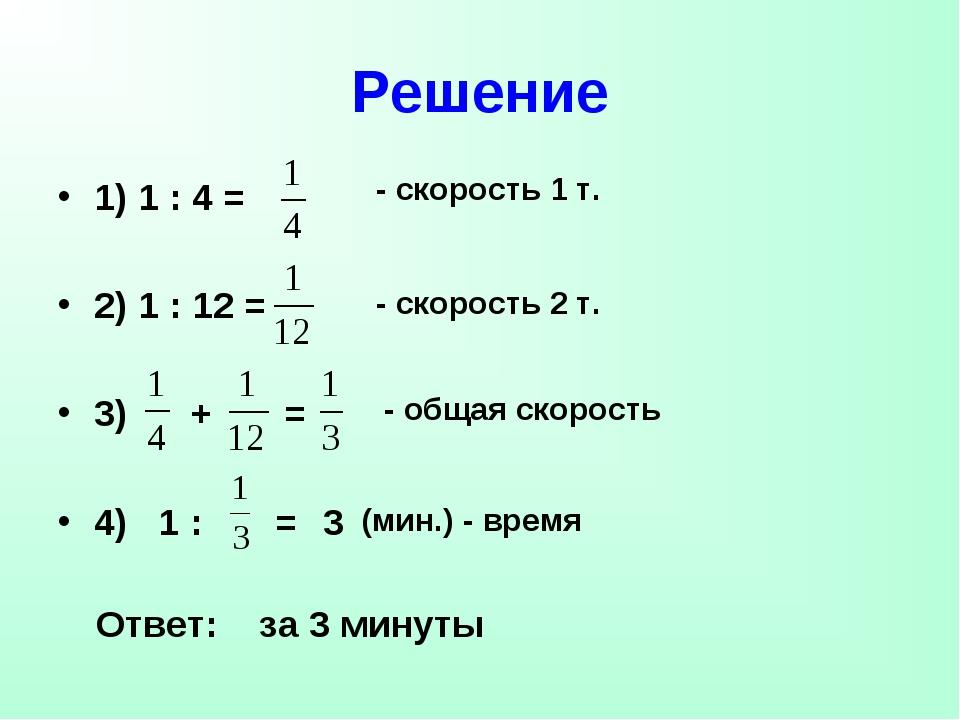 Решение 1) 1 : 4 = 2) 1 : 12 = 3) + = 4) 1 : = 3 - скорость 1 т. - скорость 2...
