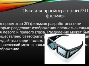 Очки для просмотра стерео/3D фильмов Для просмотра 3D фильмов разработаны очк