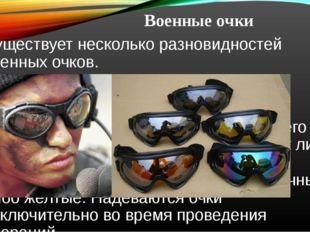 Военные очки Существует несколько разновидностей военных очков. Тактические о