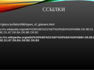 ССЫЛКИ http://glaza.by/fakty/696/types_of_glasses.html https://ru.wikipedia.o