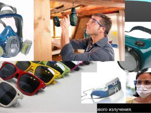 Защитные очки Защитные очки создаются для того, чтобы защитить наши глаза от