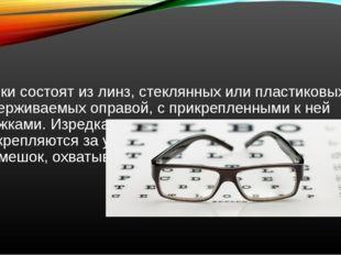 Очки состоят из линз, стеклянных или пластиковых, удерживаемых оправой, с пр