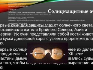 Солнцезащитные очки Первые очки для защиты глаз от солнечного света изготавли