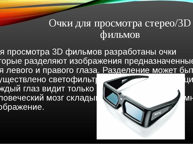 Очки для просмотра стерео/3D фильмов Для просмотра 3D фильмов разработаны очк...