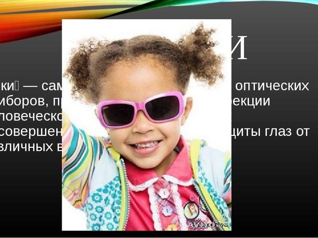 ОЧКИ Очки́ — самый распространённый из оптических приборов, предназначенный д...