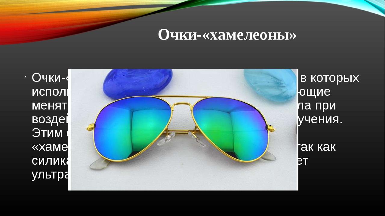 Очки-«хамелеоны» Очки-«хамелеоны» — разновидность очков, в которых используют...